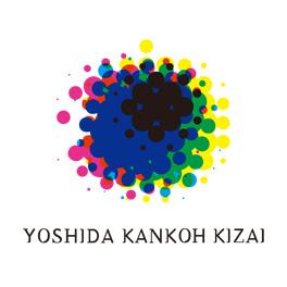 印刷試作・印刷サービスのことならヨシダ感光機材株式会社